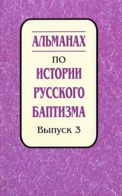 Альманах по истории русского баптизма. Выпуск 3