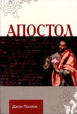Апостол (Мягкий)