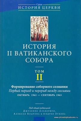 История 2 Ватиканского собора. Том 2
