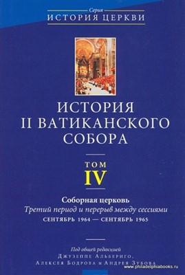 История 2 Ватиканского собора. Том 4