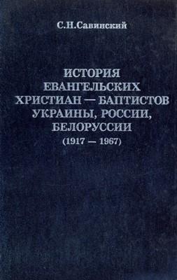 История евангельских христиан-баптистов Украины, России, Белоруссии. Часть-2. (1917-1967) (Твердый)