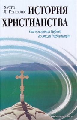 История христианства. От основания Церкви до эпохи Реформации. Том-1 (Твердый)
