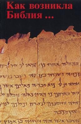 Как возникла Библия... (Мягкий)