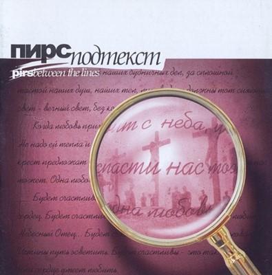 CD Подтекст. Группа Пирс
