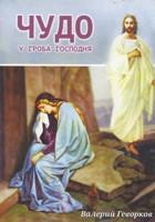 Чудо у гроба Господня (мягкий) [книга12+]