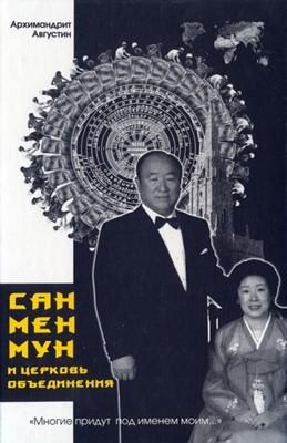 Сан Мен Мун и Церковь Объединения