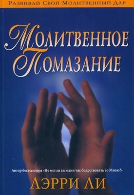 Молитвенное помазание (Мягкий)