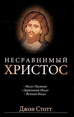 Несравнимый Христос. Иисус Писания, Церковный Иисус, Вечный Иисус