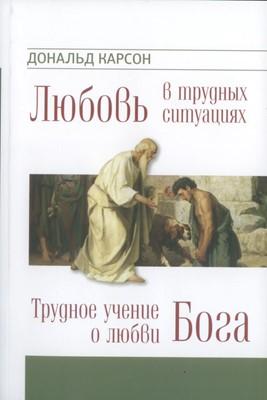 Трудное учение о любви Бога (Мягкий)