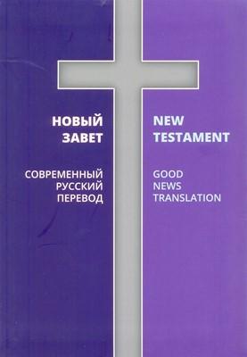 Новый Завет РБО/GoodNews (Мягкий)