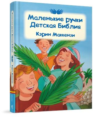 Маленькие ручки Детская Библия (Твердый)