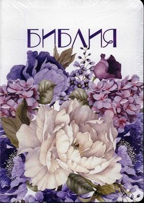 Библия УБО 055TI Цветы (белая, сиреневые цветы) (Термовинил)