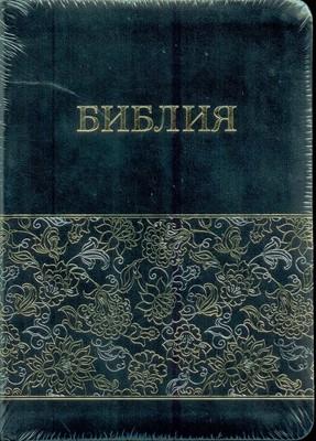 Библия УБО 055 Цветы (темно-синий, серебряно-золотой узор) цветочный срез (Термовинил)