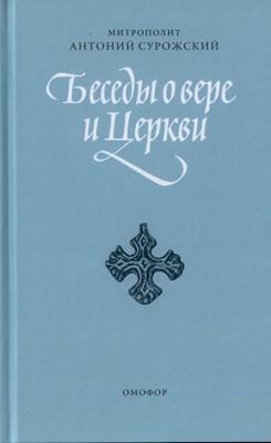 Беседы о вере и Церкви. Сурожский Митрополит (Твердый)