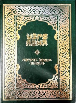 Библия на татарском языке