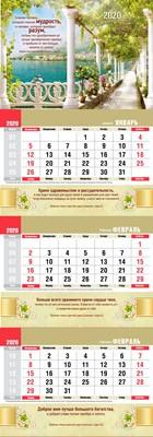 Календарь квартальный на пружине
