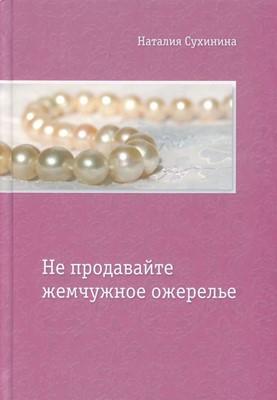 Не продавайте жемчужное ожерелье (Твердый)