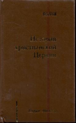 История христианской церкви. 1 том (Миллер Андре) (Твердый)