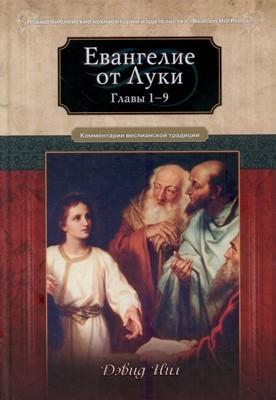 Евангелие от Луки. Главы 1-9. Комментарий веслианской традиции (Твердый)