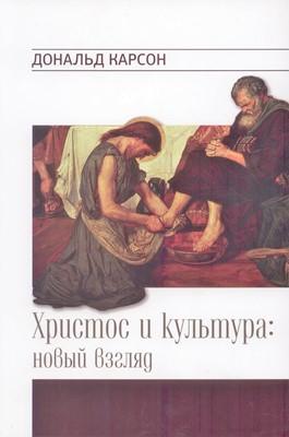 Христос и культура: новый взгляд (Мягкий)