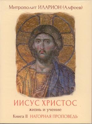 """DVD аудиокнига """"Иисус Христос. Жизнь и учение. Книга 2. Нагорная проповедь"""""""