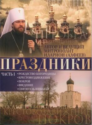 """DVD """"Праздники"""" часть 1"""