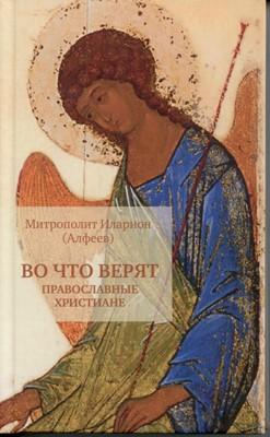 Во что верят православные христиане (Твердый)
