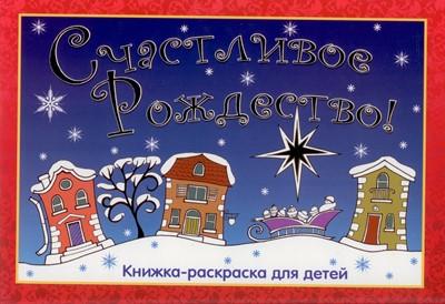 Счастливое рождество. Книжка - раскраска для детей