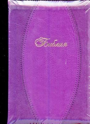 Библия УБО 055ZTI (сиреневая, вертикальный элипс)