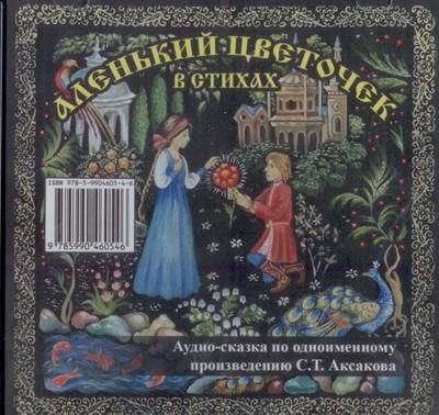CD Аленький цветочек в стихах (Пластиковый футляр)