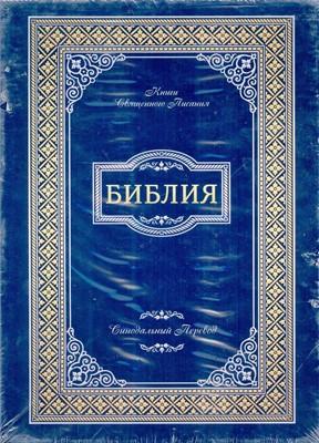 Библия УБО 075 синяя с узом (коробка) (Термовинил)