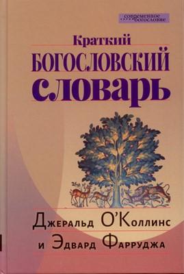 Краткий Богословский словарь (Твердый)