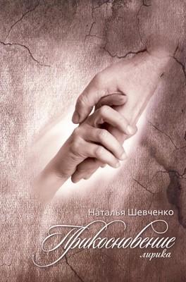Прикосновение. Христианская лирика стихи  Наталья Шевченко (Мягкий)