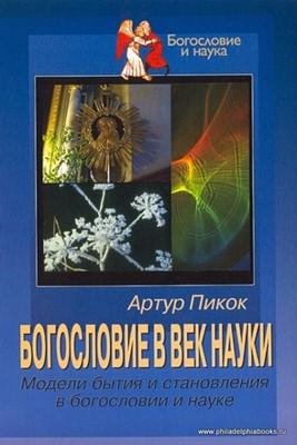Богословие в век науки. Модели бытия и становления в богословии и науке (Твердый)