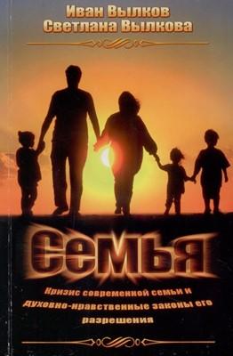Семья. Кризис современной семьи и духовно-нравственные законы его разрешения (Мягкий)