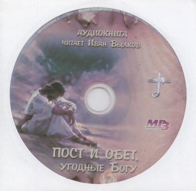 CD(МР3) Пост и обет, угодны Богу. Аудио книга
