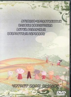 DVD Духовно-нравственные законы воспитания детей различных возрастных периодов (Пластиковый футляр)