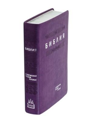 Библия в современном русском переводе (ред. Кулаковых)  фиолетовый термовинил (Термовинил)
