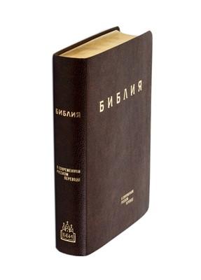 Библия в современном русском переводе (ред. Кулаковых) коричневая рец. кожа (Кожаный)