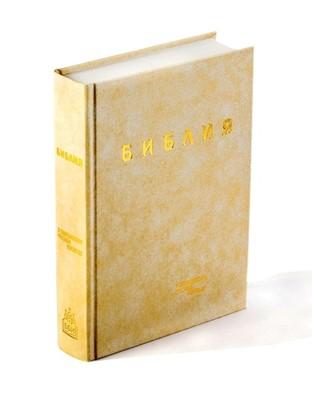 Библия в современном русском переводе (ред. Кулаковых) кремовый (Твердый)