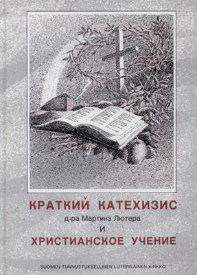 Краткий катехизис и христианское (Твердый)