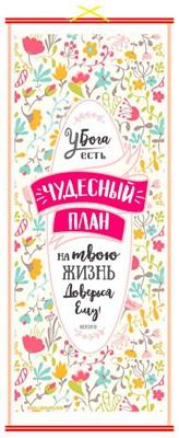 """Панно подарочное """"Чудесный план"""" из тростника"""