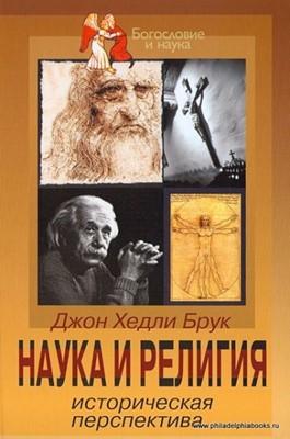 Наука и религия. Историческая перспектива (Мягкий)