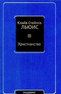 Христианство Клайв Стейплз Льюис