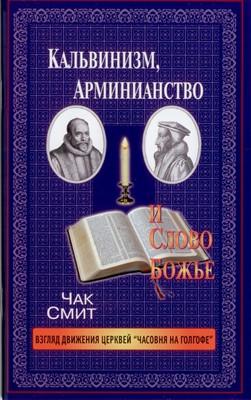 Кальвинизм, арминианство и Слово Божье