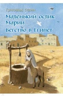 Маленький ослик Марии. Гунхильд Селин