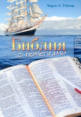 Библия с пометками (повесть) (Мягкий)