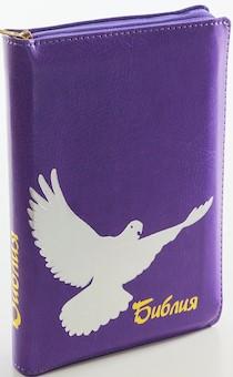 БИБЛИЯ 046DTzti фиолетовый голубь