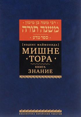 Мишне Тора [Кодекс Маймонида] кн. Знание