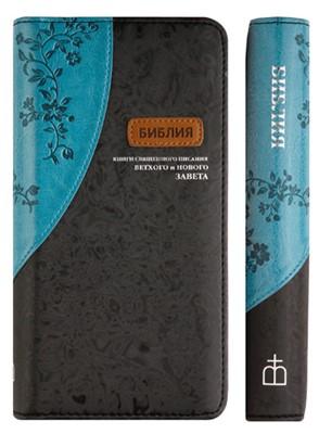 Библия 045 YZDTTI, ред. 2000г., голубой/черный